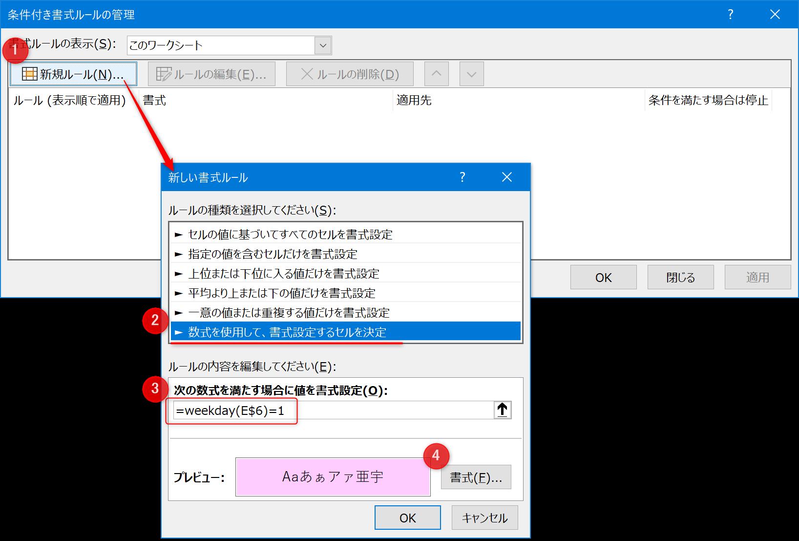 Excelシフト表動画解説記事14