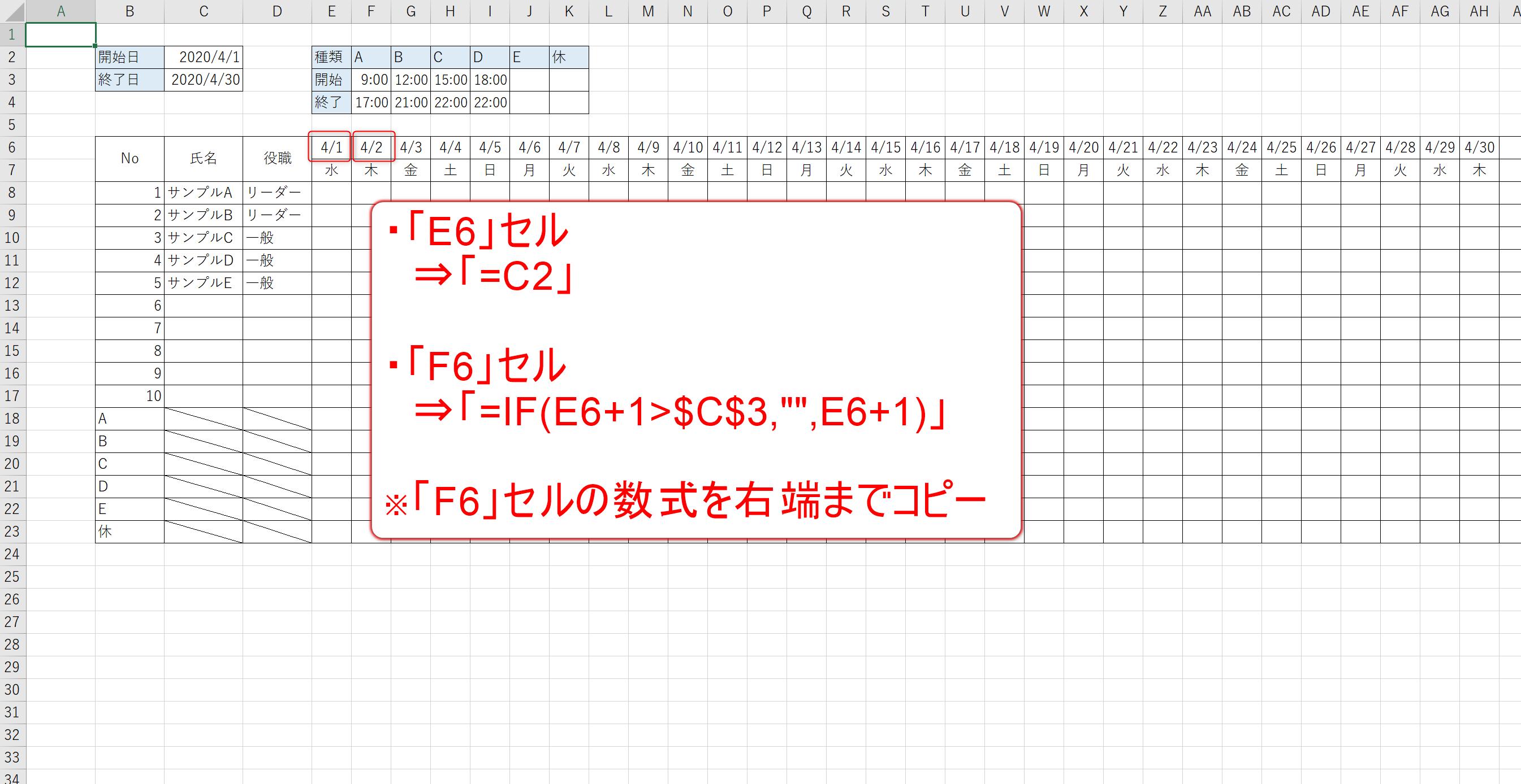 Excelシフト表動画解説記事11