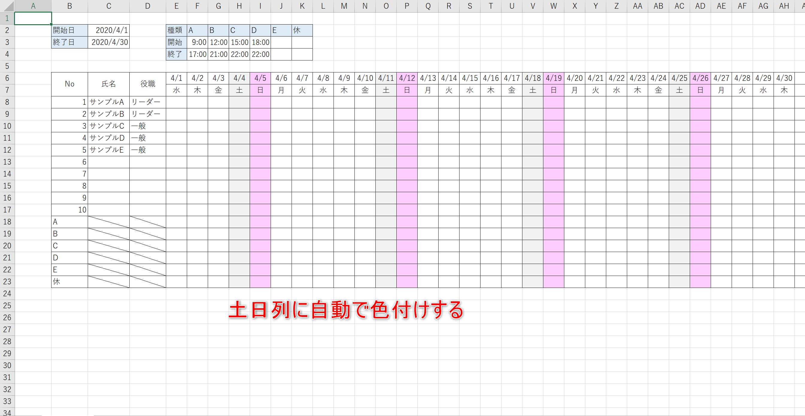 Excelシフト表動画解説記事12