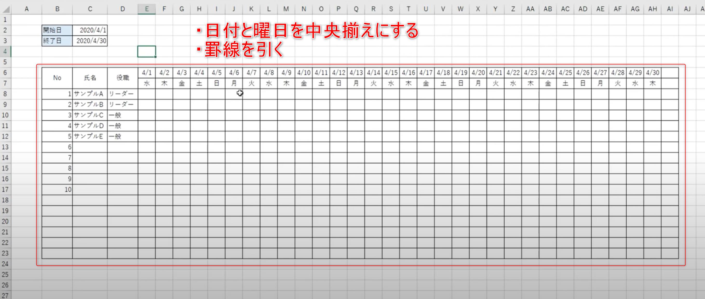 Excelシフト表動画解説記事09
