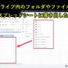 Googleドライブ上のファイル名をスプレッドシートに書き出す方法|GASプログラム活用事例