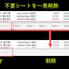 Googleスプレッドシートの不要シートを一発削除|GASプログラム