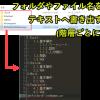 Pythonで指定フォルダ内の全フォルダ・全ファイルをテキスト出力(階層ごと)