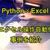 Python×Excel自動化できること28!読み込み書き込みグラフ作成の事例紹介
