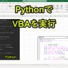 PythonでExcelマクロ実行!VBAを起動する方法