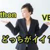PythonとVBA似てるけど、どっちがいい?5つの違い・相違点で比較してみた