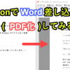 Python×Excel×Word|差し込み印刷(文字列置換してPDF化)プログラムを解説