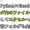 Pythonでフォルダ内のファイル名を全て取得しエクセルへ出力