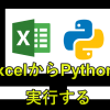 ExcelにPython搭載!マクロVBAからプログラムを実行する方法
