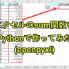Python×Excel|SUM関数をOpenpyxlで作成(最終行まで自動計算)