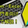 OpenPyXL入門!使い方から基礎メソッドまで事例で紹介(初心者向け)