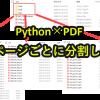 Pythonでフォルダ内のPDFをページ毎に分割して保存(PyPDF2)