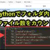 Pythonでフォルダ内のファイル数(サブフォルダ含)をテキストに書き出す