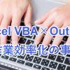 エクセルVBAでOutlookメール作成・取得を自動化する事例12|マクロで送信受信mail一覧化