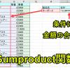 ExcelマクロVBAでSumproduct関数を作成(条件に合うデータを自動計算)