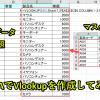ExcelマクロVBAでVlookup関数を作成(マスターデータを自動参照)
