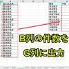ExcelマクロVBAでCountIf関数を作成(件数をカウントする)