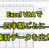 エクセルマクロでデータをQ別(四半期ごと)の合計を出力|VBAサンプルをダウンロード可