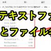 VBA×ファイル操作|フォルダ名とファイル名をテキストファイルへ出力