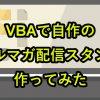 エクセルマクロVBAで無料メルマガ配信(メール定期通知)スタンドを作る