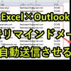 Excel×Outlook|VBAでリマインドメール送信作業を効率化
