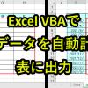 エクセルマクロでデータを月別計算して表に出力|VBAサンプルをダウンロード可