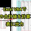 エクセルマクロでデータを日別に合計し表に出力|VBAサンプルをダウンロード可