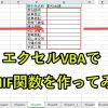ExcelマクロVBAでSUMIF関数(条件合致した数値を合計)を作成
