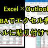 Excel×Outlook|VBAでエクセル表をメールに貼り付け通知