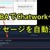 エクセルVBAでChatwork(チャットワーク)にメッセージを自動通知