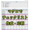 エクセルマクロで毎日(月別)の作業用チェックリストを自動作成・印刷