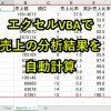 エクセルマクロVBAで項目(製品)別に集計|ランキング順位も自動出力