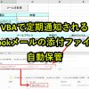 VBAで定期通知されるOutlookメールの添付ファイルを自動保管