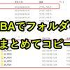 VBAで複数フォルダのセットを一括コピー(フォルダの名前変更も実行)