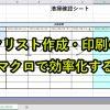 エクセルマクロVBAで毎週の作業チェックリストの作成・印刷を自動化