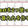 エクセルVBAのForNext 2つ以上の複数ForNextを入れ子(ネスト)にして九九表を作る
