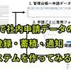 VBAでエクセル申請フォームからデータ登録・蓄積の仕組みを作る