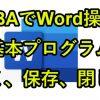VBAでWordを開く,名前をつけて保存する,閉じる|非表示や読み取り専用で開く方法も紹介