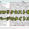 VBAのHTTPリクエストでウェブページのタイトル(件名)を取得しエクセル出力