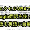 VBAで日本語を英語に翻訳!エクセルでGoogle翻訳を使うツール紹介