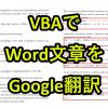 VBAで翻訳を自動化!Word文章をGoogle翻訳するツール紹介|日本語と英語が対象