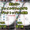 PCデスクトップのファイルやフォルダ整理|VBAで不要データを定期削除・移動