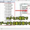 エクセル関数を9つ組み合わせて毎月のデータ集計を自動化